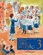 Nasza muzyka 3 - okładka podręcznika