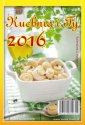 Kalendarz 2016. Kuchnia i Ty - okładka książki