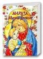 Maryja mama Jezusa - okładka książki