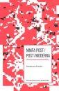 Nimfa post/post/moderna. Działania - okładka książki