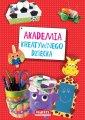 Akademia kreatywnego dziecka - okładka podręcznika
