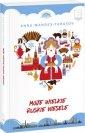Moje wielkie ruskie wesele - okładka książki
