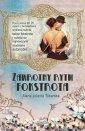 Zawrotny rytm fokstrota - okładka książki