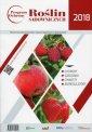 Program ochrony roślin sadowniczych - okładka książki