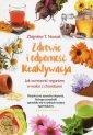 Zdrowie i odporność reaktywacja. - okładka książki