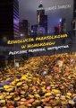 Rewolucja parasolkowa w Hongkongu. - okładka książki